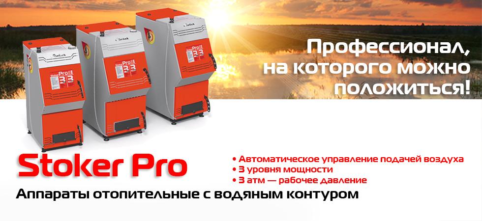 Котлы Pro