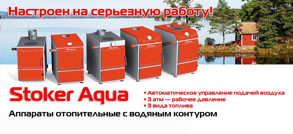 Котлы Aqua